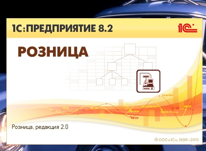 Обучение 1С Розница версий 1.0 и 2.0