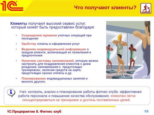 Установка и настройка 1С:Предприятие 8. Фитнес клуб