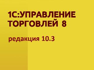 Обучение 1С Управление торговлей 10.3